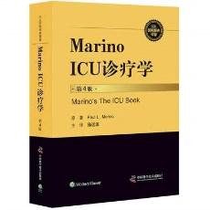 Marino ICU诊疗学 第4版_(美)保罗·L马里诺著 孙运波译_2017年