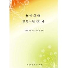 女性尿频:常见问题450问_王齐襄主编_2011年