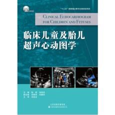 临床儿童及胎儿超声心动图学_耿斌,张桂珍主编_2016年(彩图)