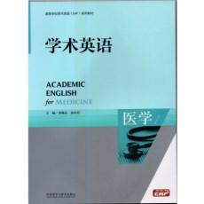 学术英语  医学_季佩英主编_2012年
