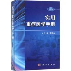 实用重症医学手册 第2版_高友山主编_2017年