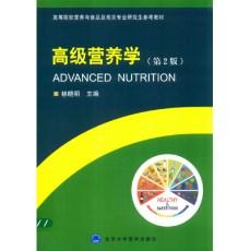 高级营养学  第2版_林晓明主编_2017年