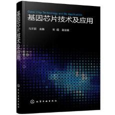 基因芯片技术及应用_马文丽主编_2017年(超清)