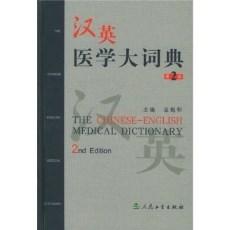 汉英医学大词典(第2版)_金魁和主编_2004年
