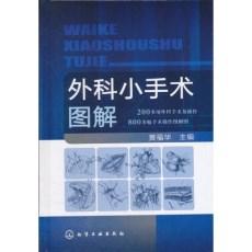 外科小手术图解_黄福华主编_2012年