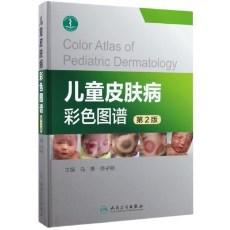 儿童皮肤病彩色图谱  第2版_马琳主编_2017年(彩图)