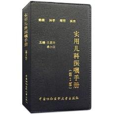 实用儿科医嘱手册 第2版_庄思齐主编_2017年