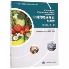 中国食物成分表  标准版  第6版  第1册_杨月欣主编_2018年(彩图)