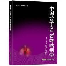 中国分子支气管哮喘病学_余元勋著_2017年