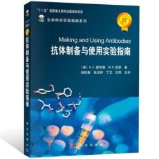 抗体制备与使用实验指南_张权庚译_2010年