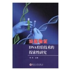 法医物证DNA检验技术的探索性研究_李民主编_2017年