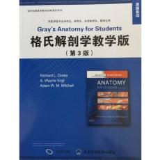格氏解剖学教学版  第3版(英文影印版)_(美)理查德.德瑞克主编_2016年(彩图)