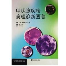 甲状腺疾病病理诊断图谱_(英)格瑞斯·C.H.杨主编 杨栋主译_2017年(彩图)