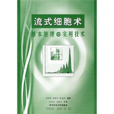 流式细胞术基本原理与实用技术_梁智辉主编_2008年