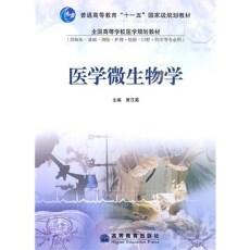 医学微生物学(高教版)_黄汉菊主编_2009年