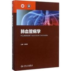 肺血管病学_何建国主编_2017年(彩图)