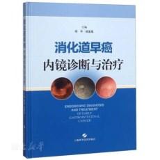 消化道早癌内镜诊断与治疗_项平 徐富星主编_2019年(彩图)