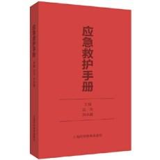 应急救护手册_汪方 刘小路主编_2019年