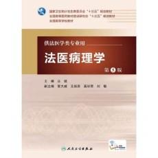 法医病理学 第5版_法医学专业第5轮教材_丛斌主编_2016年