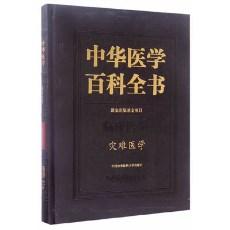 中华医学百科全书  临床医学  灾难医学_王一镗主编_2017年