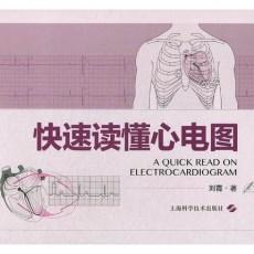 快速读懂心电图_刘霞著_2019年