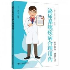 泌尿系统疾病合理用药_邬时民 陈刚主编_2019年