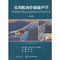 实用肌肉骨骼超声学 第2版_陈芸主译_2019年(彩图)