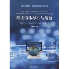 科技语体标准与规范_梁福军著_2018年