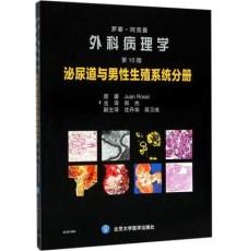 罗塞-阿克曼外科病理学 第10版 泌尿道与男性生殖系统分册_郑杰主译_2017年(彩图)