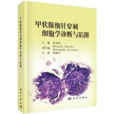甲状腺细针穿刺细胞学诊断与陷阱_刘志艳主译_2018年(彩图)
