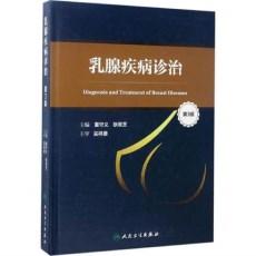 乳腺疾病诊治  第3版_董守义,耿翠芝主编_2017年(彩图)