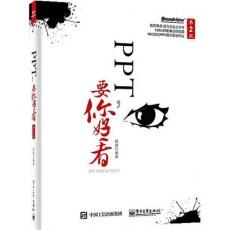 PPT,要你好看(第2版)_杨臻编著_2015年