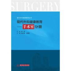 现代外科健康教育  手术室分册_高兴莲,王曾妍主编_2017年