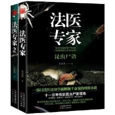 法医专家 全2册(昆虫尸语+昆虫证词)_王文杰著_2017年(超清)