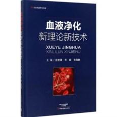 血液净化新理论新技术_孙世澜主编_2017年