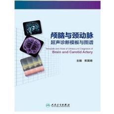 颅脑与颈动脉超声诊断模板与图谱_邢英琦主编_2016年(彩图)