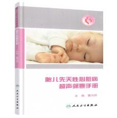 胎儿先天性心脏病超声筛查手册_董凤群主编_2016年(彩图)