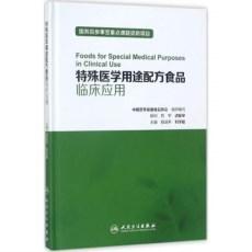 特殊医学用途配方食品临床应用_石汉平,刘学聪主编_2017年