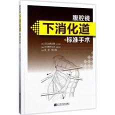 腹腔镜下消化道标准手术_(日)坂井义治著 张宏译_2017年(彩图)