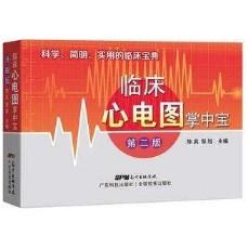 临床心电图掌中宝(第二版)_陈英 邹旭主编_2018年(超清)