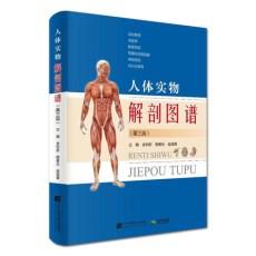 人体实物解剖图谱  第3版_金利新主编_2018年(彩图)