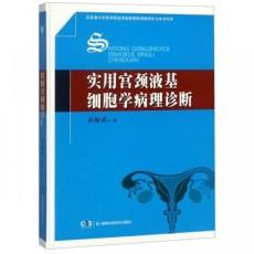 实用宫颈液基细胞学病理诊断_彭振武主编_2018年(彩图)