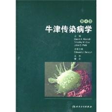 牛津传染病学 第4版_李宁译_2011年