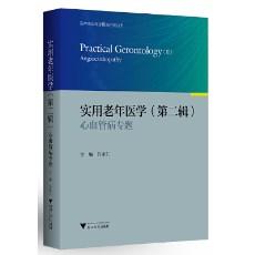 实用老年医学·第二辑·心血管病专题_许家仁主编_2018年