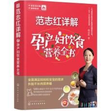 范志红详解孕产妇饮食营养全书_范志红著_2017年(超清)