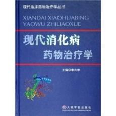 现代消化病药物治疗学_李兆申主编_2005年