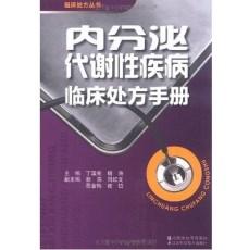 内分泌代谢性疾病临床处方手册_丁国宪,杨涛主编_2011年