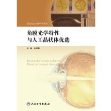 角膜光学特性与人工晶状体优选_俞阿勇主编_2017年(彩图)
