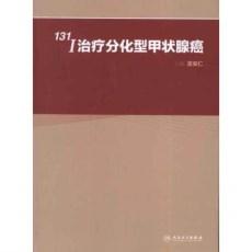 131I治疗分化型甲状腺癌__匡安仁主编_2013年