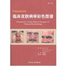 Fitzpatrick临床皮肤病学彩色图谱  第5版_邵长庚编著_2008年(彩图)